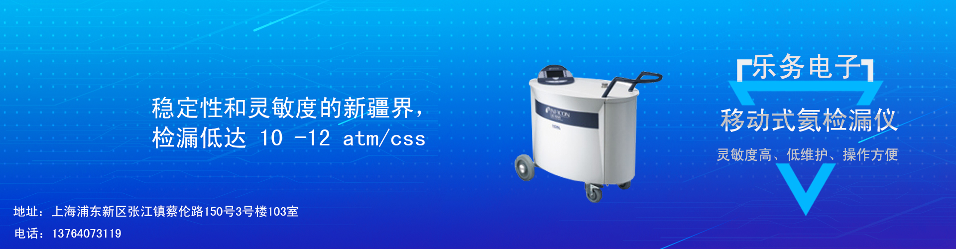 英福康氦质谱检漏仪